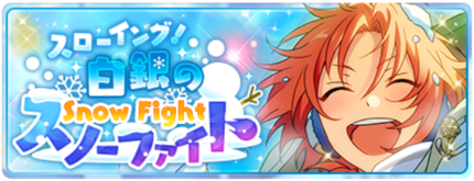 Throwing! A Snowy Silver-White Snowfight Banner.png