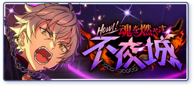 Howl! Nightless City That Burns the Soul Banner.png