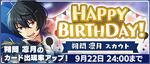 Ritsu Sakuma Birthday 2020 Scout Banner