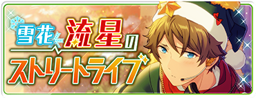 Snowflake❄Street Performance Of The Falling Stars Banner.png