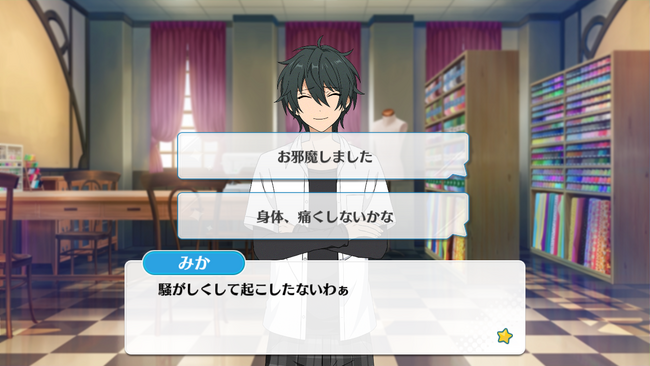 Launch! The Night Sky of the Shooting Star Festival Mika Kagehira Normal Event 1.png