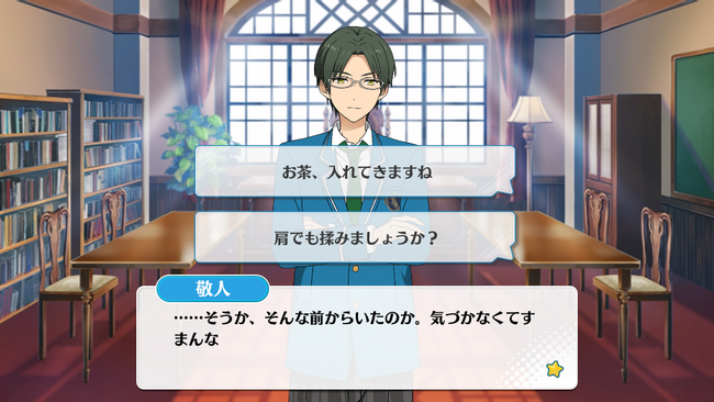 Breakthrough! The Revolutionary Live Which Heralds the Dawn Keito Hasumi Normal Event 1.png