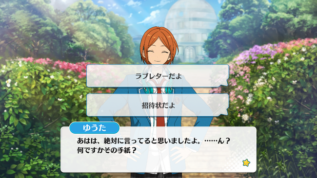 Birthday Course Yuta Aoi Normal Event 1.png