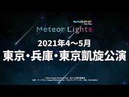 【PV】『あんさんぶるスターズ!エクストラ・ステージ』~Meteor Lights~
