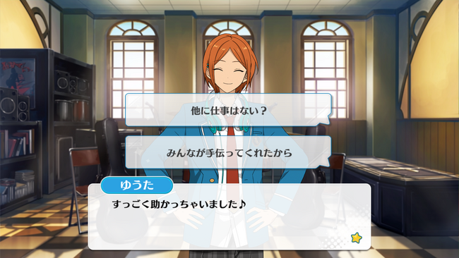 Clash! Recollect--A Festival of Giving Back Yuta Aoi Normal Event 1.png