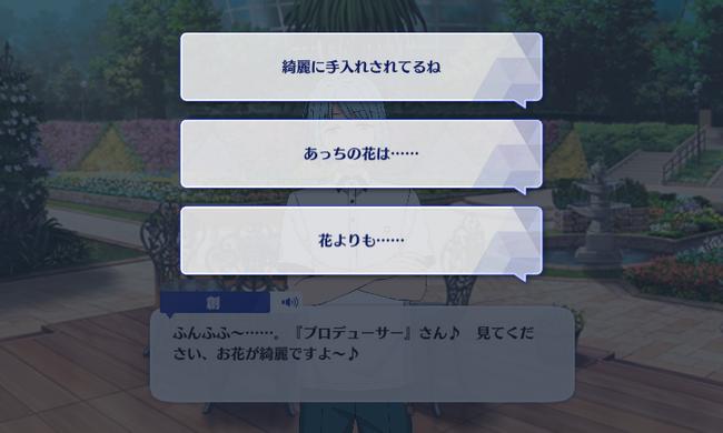 Hajime Shino Appeal Talk 2.png