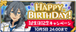 Niki Shiina Birthday 2020 Banner