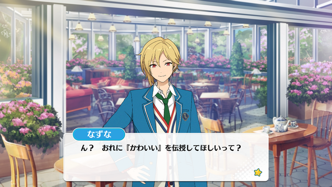 Nazuna Nito Greeting Event Garden Terrace.png