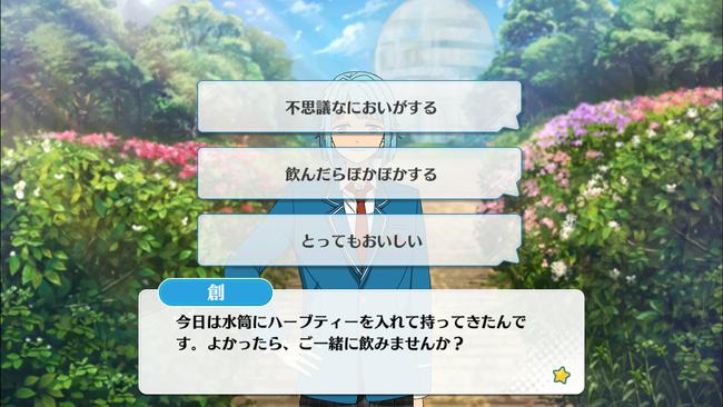 Hajime Shino Mini Event Garden.png