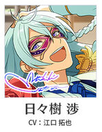 Wataru autograph.jpg