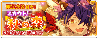 Autumn Forest Banner.png