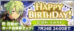 Hiyori Tomoe Birthday 2020 Scout Banner