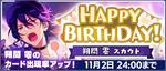 Rei Sakuma Birthday 2020 Scout Banner
