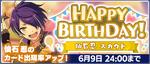 Shinobu Sengoku Birthday 2020 Scout Banner