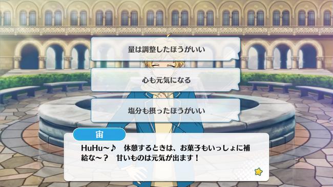 Sora Harukawa Mini Event Fountain.png