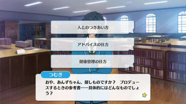 Tsumugi Aoba Mini Event Library.png