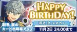 Izumi Sena Birthday 2020 Scout Banner