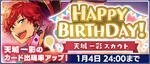 Hiiro Amagi Birthday 2020 Scout Banner