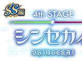 SHINSEKAI -STRANGE NEW WORLD-