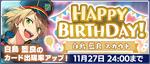 Aira Shiratori Birthday 2020 Scout Banner