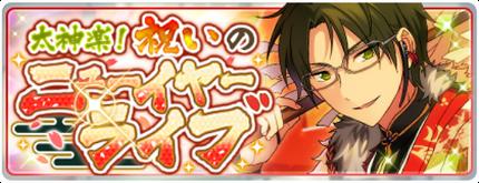 Daikagura! Celebratory New Years Live Banner.png