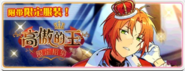 Scout! Prideful King Banner
