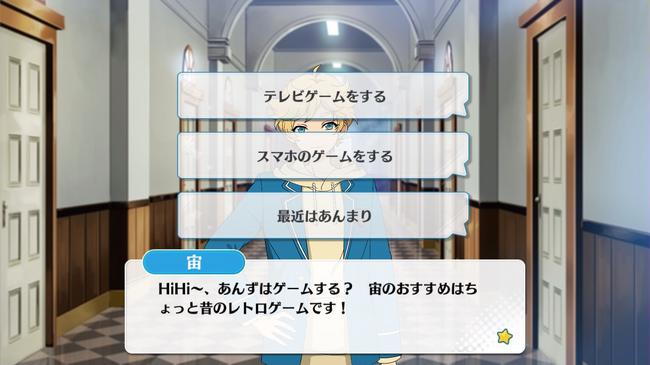 Sora Harukawa Mini Event School Halls.png