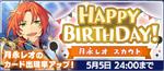 Leo Tsukinaga Birthday 2020 Scout Banner