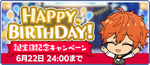 Subaru Akehoshi Birthday 2021 Banner