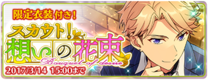 Bouquet of Desire Banner.png