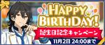 Rei Sakuma Birthday 2020 Banner