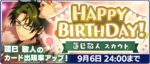 Keito Hasumi Birthday 2020 Scout Banner