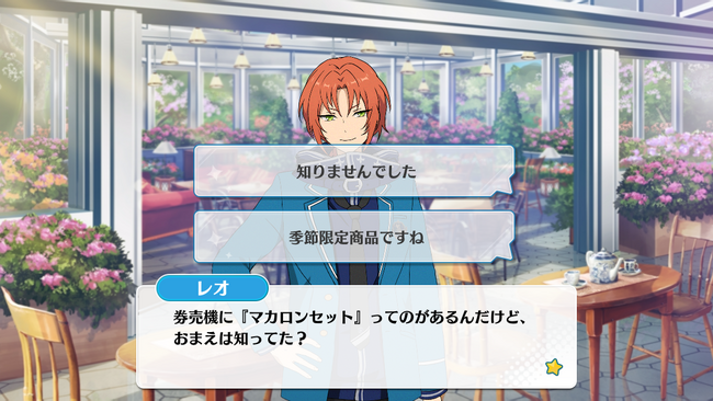 Requiem*Sword of Oaths and the Repayment Festival Leo Tsukinaga Special Event 1.png