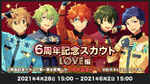 6th Anniversary LOVE Activity 3