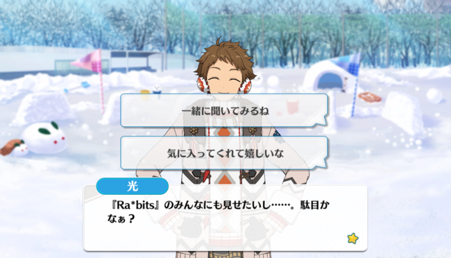 Throwing! A Snowy Silver-White Snowfight Mitsuru Tenma Special Event 1.png