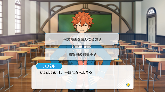 Every Pitch With All One's Heart! Youthful Play Ball Subaru Akehoshi Normal Event 1.png