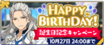 Nagisa Ran Birthday 2020 Banner