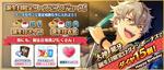 Koga Oogami Birthday 2018 Twitter Banner