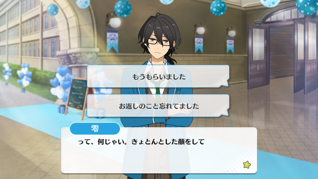 Clash! Recollect--A Festival of Giving Back Rei Sakuma Normal Event 3.png