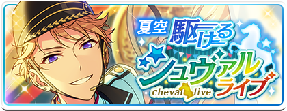 Summer Sky*Galloping Cheval Live Banner.png