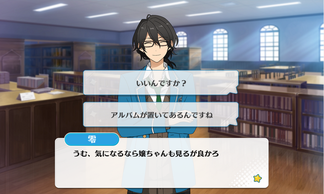 Clash! Recollect--A Festival of Giving Back Rei Sakuma Normal Event 1.png