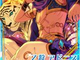 (Paradise Lion's Dream) Adonis Otogari