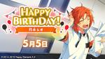 Leo Tsukinaga Birthday 2020 Twitter Banner