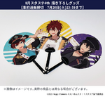 Star's Parade Clear Support Uchiwa Fan (August Unit Performance Ver.) Promotional Photo 1