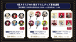 Starry Stage 4th Star's Parade July Newly-Drawn Goods Merchandise 1