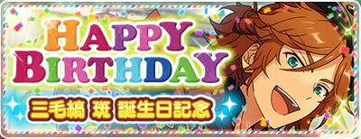 Madara Mikejima Birthday 2017 Banner.png