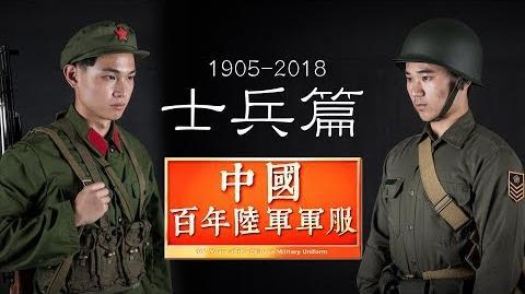 【中國百年陸軍軍服2
