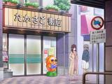 Takasago Bookstore