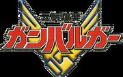 Ganbaruger Logo.png