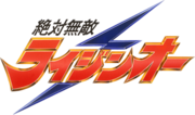 Raijin-Oh Logo.png